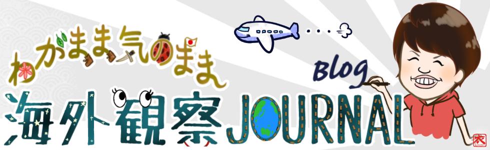 わがまま気のまま海外観察JOURNAL(ハノイ編)